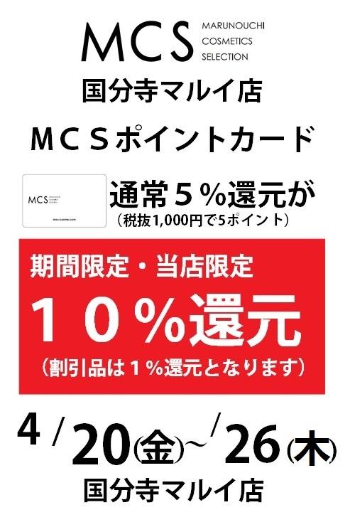 MCS国分寺マルイ店ショップポイ...